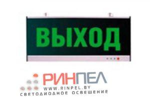 Светодиодный аварийный светильник 3W
