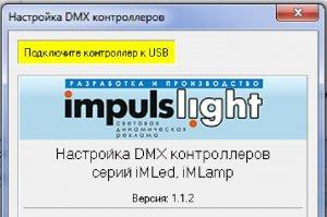 DMX GO! Настройка DMX-декодеров